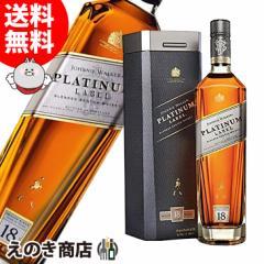 【送料無料】ジョニーウォーカー プラチナ18年 750ml ブレンデッド スコッチ ウイスキー 40度 並行輸入品