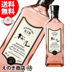 【送料無料】桜尾 リミテッド ジン 700ml 国産ジン 47度 中国醸造
