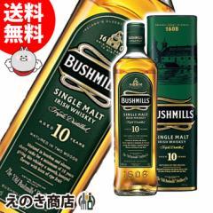 【送料無料】ブッシュミルズ シングルモルト 10年 700ml アイリッシュ ウイスキー 40度 並行輸入品 箱付