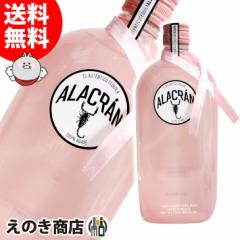 【送料無料】アラクラン ピンク(ブランコ) 750ml テキーラ 35度 正規品