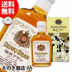 【送料無料】電気ブラン 360ml リキュール 40度 合同酒精 デンキブラン 正規品