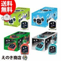 【送料無料】クライナーファイグリング 4種 各1箱セット 小瓶 各20ml×20本 リキュール お酒 20度・15度 正規品