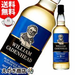 【送料無料】ウイリアム ケイデンヘッド アイラ 9年 700ml シングルモルト スコッチ ウイスキー 59度 箱付