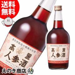 【送料無料】高麗人参酒 700ml  リキュール 養命酒製造 15度 正規品