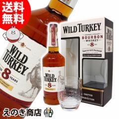 【送料無料】ワイルドターキー 8年 オリジナル ロックグラスセット 700ml バーボン アメリカンウイスキー 50.5度 箱付