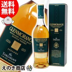 【送料無料】グレンモーレンジ ターロガン 700ml シングルモルト スコッチ ウイスキー 43度 並行輸入品
