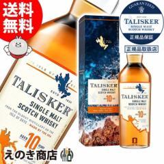 【送料無料】タリスカー 10年 700ml シングルモルト スコッチ ウイスキー 45.8度 正規品 箱付