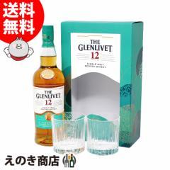 【送料無料】ザ・グレンリベット12年 グラス2個付 700ml シングルモルト スコッチ ウイスキー 40度 正規品 ギフト箱入