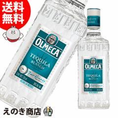【送料無料】オルメカ ブランコ 750ml テキーラ シルバー 40度 正規品