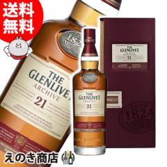 【送料無料】ザ・グレンリベット アーカイブ21年 700ml シングルモルト スコッチ ウイスキー 43度