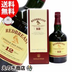 【送料無料】レッドブレスト 12年 700ml シングルモルト アイリッシュ ウイスキー 40度 並行輸入品
