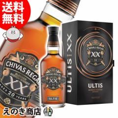 【送料無料】シーバスリーガル アルティス 700ml ブレンデッド スコッチ ウイスキー 40度 箱入