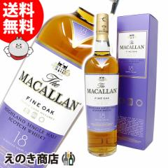 【送料無料】マッカラン18年 ファインオーク 700ml シングルモルト スコッチ ウイスキー 43度 箱付