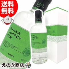 【送料無料】ニッカ カフェジン 700ml ジン 47度 箱付