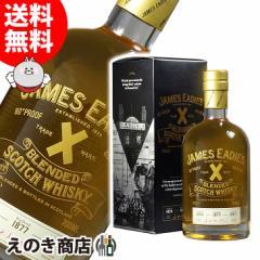 【送料無料】ジェームス・イーディー トレードマーク X ファーストエディション 700ml ブレンデッド スコッチ ウイスキー 45.6度 正規品