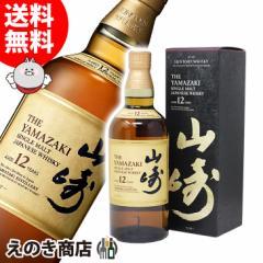 【送料無料】サントリー 山崎 12年 700ml ジャパニーズウイスキー シングルモルト 43度 箱付