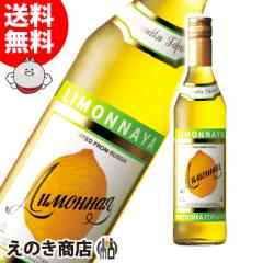 【送料無料】リモンナヤ 500ml ウォッカ 40度 正規品