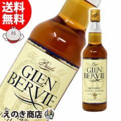【送料無料】グレンバーヴィー 700ml ブレンデッド スコッチウイスキー 40度 正規品