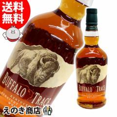【送料無料】バッファロー トレース 700ml バーボン ウイスキー 40度 並行輸入品 箱なし