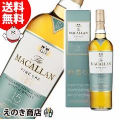 【送料無料】ザ・マッカラン 15年 ファインオーク 700ml シングルモルト スコッチ ウイスキー 43度 並行輸入品