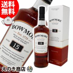 【送料無料】ボウモア 15年 シェリーカスクフィニッシュ 700ml シングルモルト スコッチ ウイスキー 43度 並行輸入品
