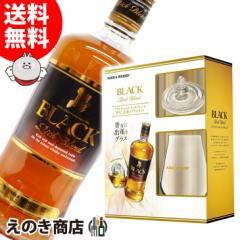 【送料無料】ブラックニッカ リッチブレンド 瓶 香りに出逢うグラスセット 700ml ジャパニーズ ウイスキー 40度 蓋付きグラス+箱入