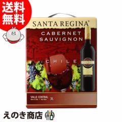 【送料無料】サンタ・レジーナ カベルネソーヴィニヨン バッグインボックス 3000ml(3L) 赤ワイン 13.5度 チリ
