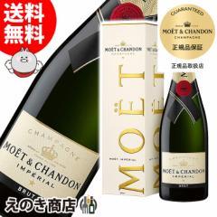 【送料無料】モエ・エ・シャンドン ブリュット アンペリアル 750ml スパークリングワイン シャンパン 12度 並行輸入品 箱付