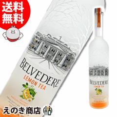 【送料無料】ベルヴェデール レモンティー 1000ml ウォッカ 40度 並行輸入品