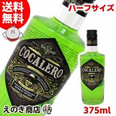 【送料無料】コカレロ 375ml リキュール 29度 正規品 COCALERO 正規品 ハーフボトル