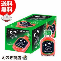 【送料無料】クライナーファイグリング E エルドビア 小瓶 20ml×20本 リキュール お酒 15度 正規品  エルダーコラーダ
