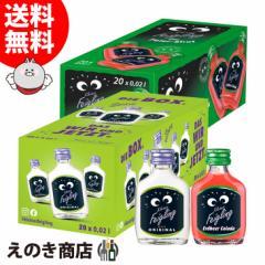 【送料無料】クライナーファイグリング オリジナル+エルドビアコラーダ 各1箱 小瓶 各20ml×20本 リキュール 20・15度 正規品