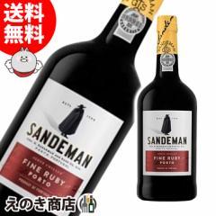 【送料無料】サンデマン ルビーポート 750ml ポートワイン 赤 ポルトガル 19度 並行輸入品