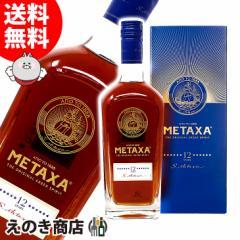 【送料無料】メタクサ 12スター(トゥエルブ) 700ml ブランデー 40度 並行輸入品