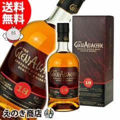 【送料無料】グレンアラヒー 18年 700ml シングルモルト スコッチ ウイスキー 46度 正規品