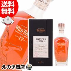 【送料無料】ワイルドターキー 17年 マスターズキープ 750ml ウイスキー バーボン 43度 正規品 箱付