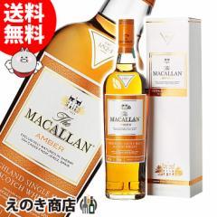 【送料無料】ザ・マッカラン アンバー 1824シリーズ 750ml シングルモルト スコッチ ウイスキー 40度 並行輸入品 箱付