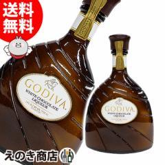 【送料無料】GODIVA(ゴディバ) ホワイトチョコレート リキュール750ml リキュール 15度 並行輸入品 箱なし