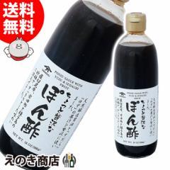 【送料無料】ヤマロク醤油 ちょっと贅沢なぽん酢 500ml 国産