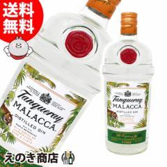 【送料無料】タンカレー マラッカ ジン 1000ml ジン 41.3度 並行輸入品