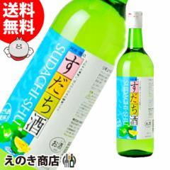 【送料無料】しゅムリエ すだち酒 720ml リキュール 8度-9度 本家松浦酒造