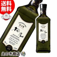 【送料無料】桜尾 オリジナル ジン 700ml 国産ジン 47度 中国醸造 SAKURAO