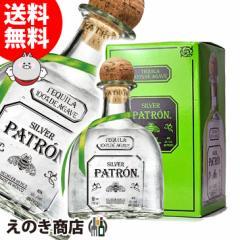 【送料無料】パトロン シルバー 750ml テキーラ 40度 並行輸入品 箱付