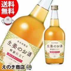 スマプレ会員様ポイント2倍!生姜のお酒 700ml リキュール 14度 正規品 箱なし 養命酒製造 送料無料