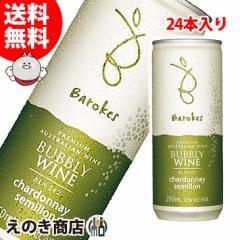 【送料無料】バロークス 白 250ml×24本 スパークリングワイン 13度 オーストラリア
