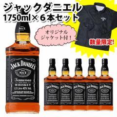 【送料無料】ジャックダニエル ブラック 1750ml×6本 アメリカンウイスキー 40度 正規品(ジャケット付)