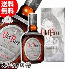 【送料無料】オールドパー シルバー 750ml ブレンデッド スコッチ ウイスキー 40度 箱入