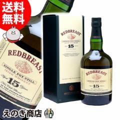 【送料無料】レッドブレスト15年 シングルポットスチル 700ml シングルモルト アイリッシュ ウイスキー 46度 箱入