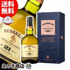 【送料無料】レッドブレスト21年 シングルポットスチル 700ml シングルモルト アイリッシュ ウイスキー 46度 箱入