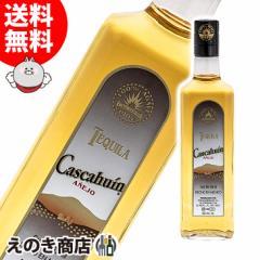 【送料無料】カスカウィン アネホ 100%アガベ 750ml テキーラ 38度 正規品